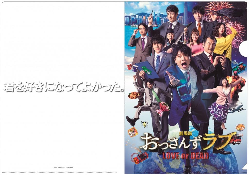クリアファイル(ポスター) 価格:400円