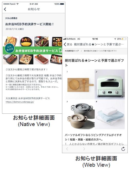 大丸・松坂屋アプリのお知らせ機能