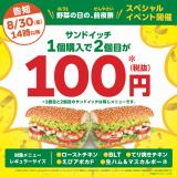 サブウェイでサンドイッチ2個目が100円になるお得なキャンペーンを開催!