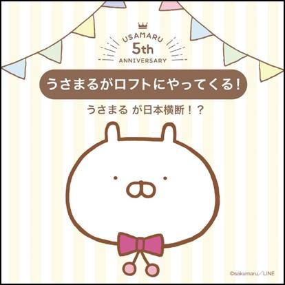 札幌ロフトにLINEスタンプで人気の『うさまる』が登場!