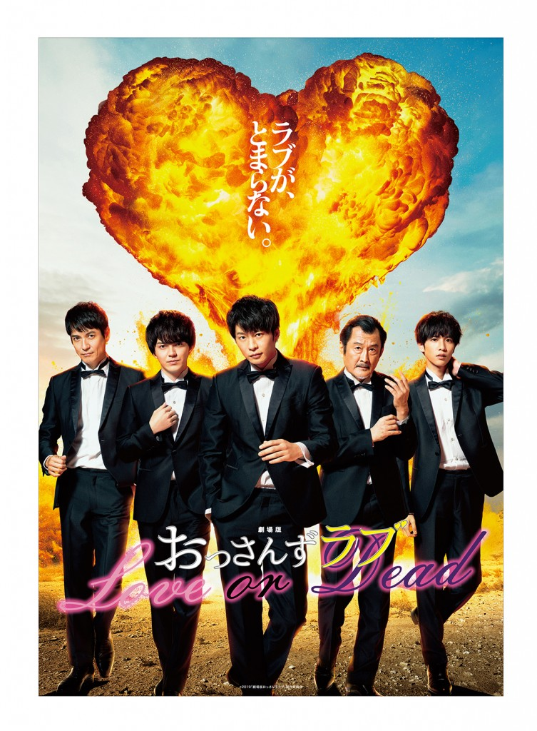 クリアポスター(ティザー) 価格:各550円