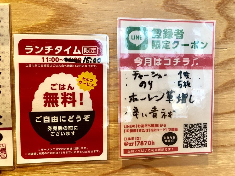 らーめん麺GO家 白石店では、ランチタイム限定でごはん無料!