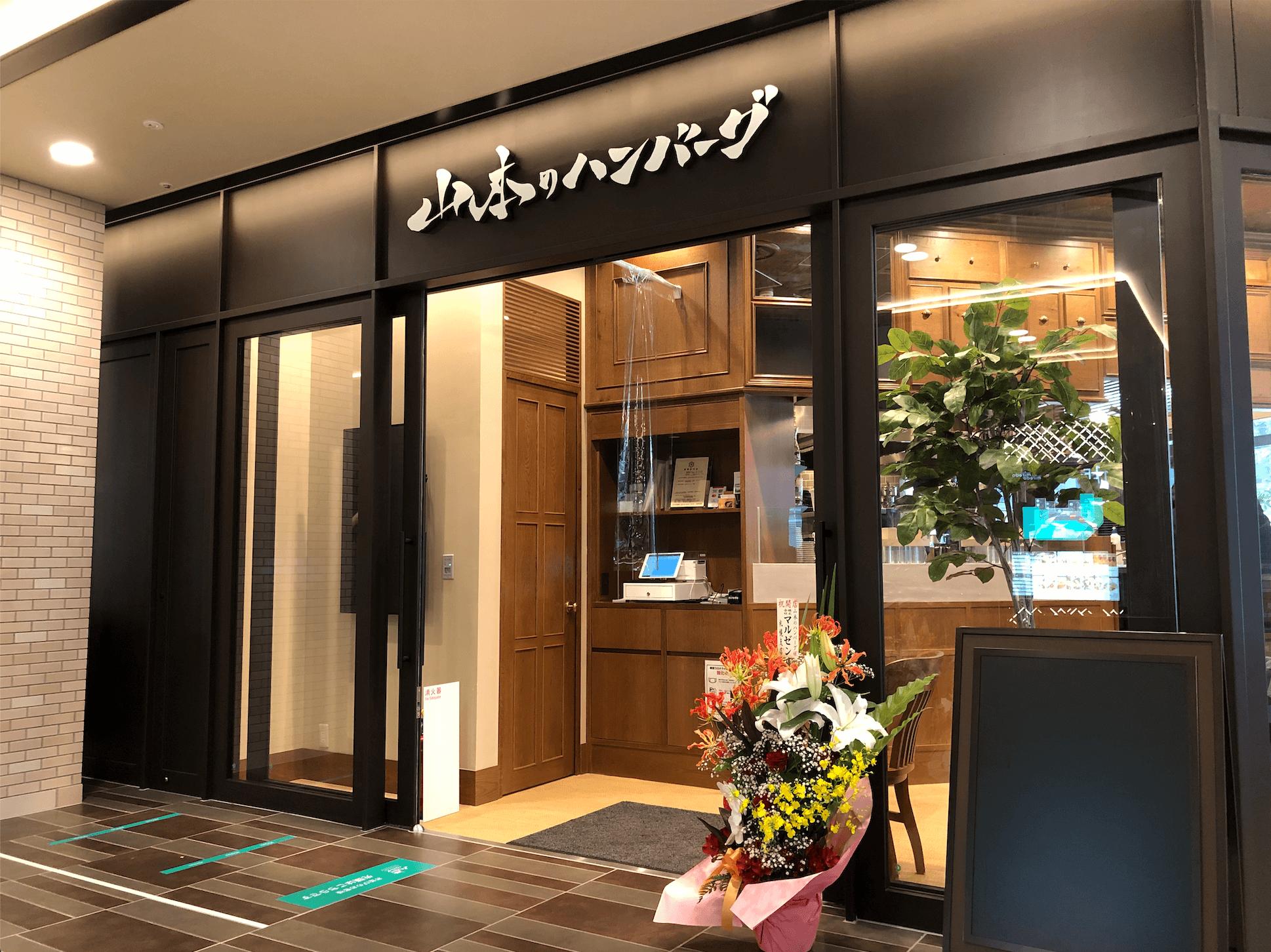 山本のハンバーグ 札幌店の外観