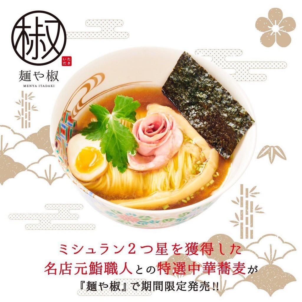 麺や椒(いただき)の『特選中華蕎麦』