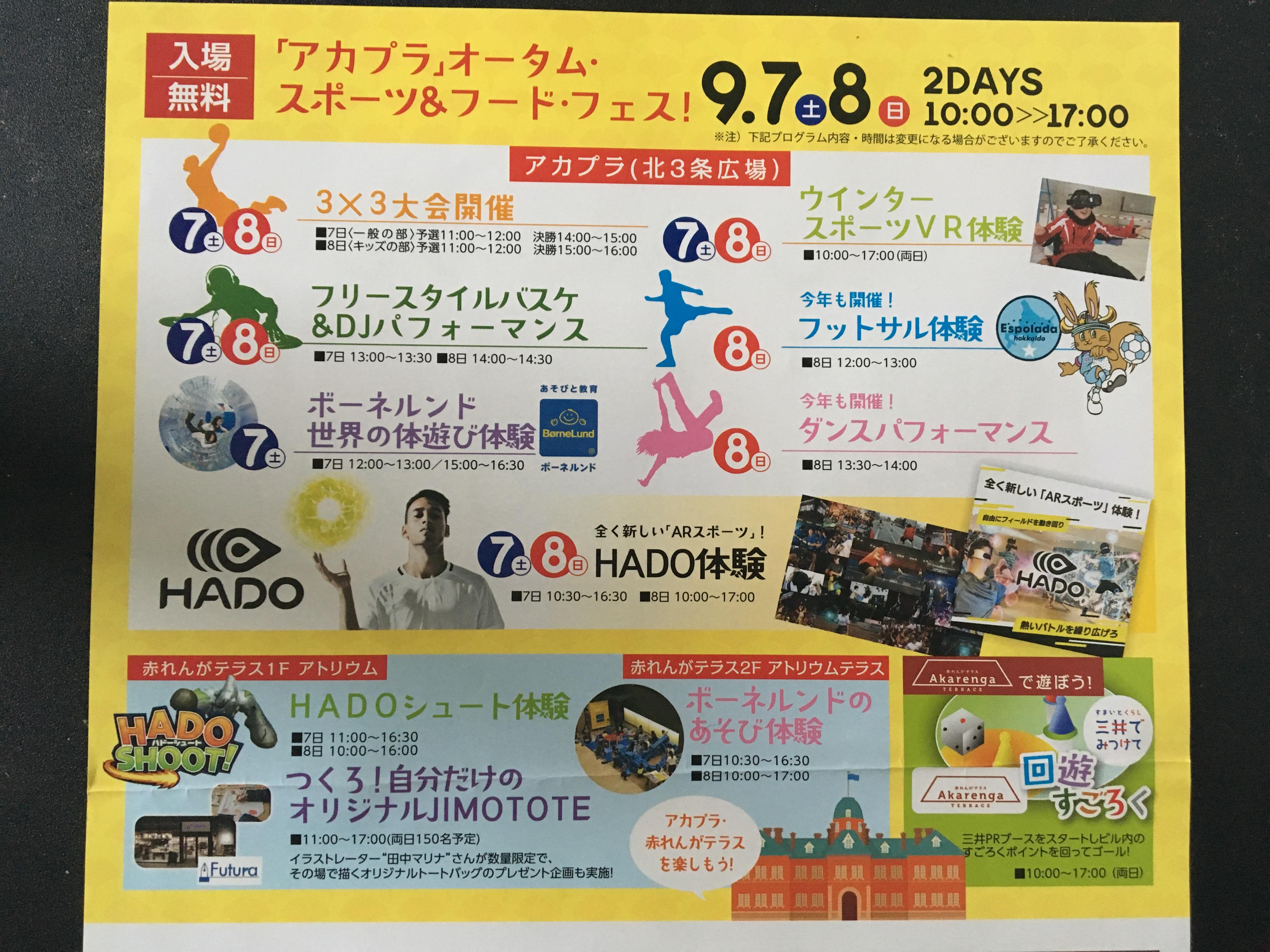 アカプラ オータム・スポーツ&フードフェス!のイベントタイムスケジュール