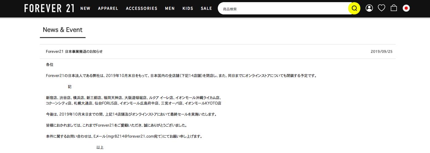 Forever21が札幌など日本から完全撤退