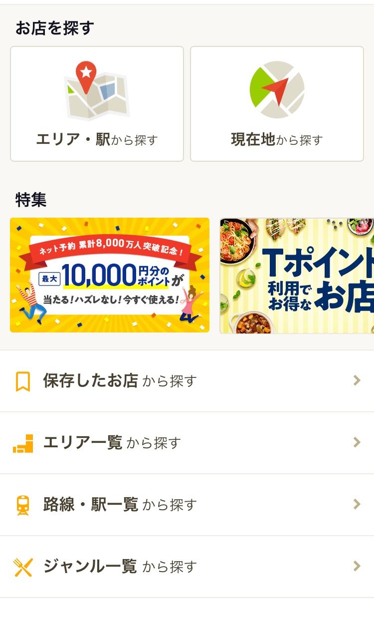 食べログTOPにあるキャンペーンページのバナーを選択