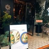 円山にある『soko』が2021年7月18日(日)をもって閉店へ