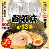 らーめん麺GO家 白石店で9月13日(金)限りのラーメン500円イベントを開催!