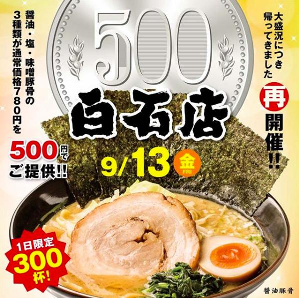 らーめん麺GO家白石店でラーメン500円イベントが開催!