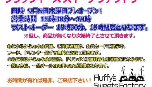 狸小路のフラッフィーズ スイーツ ファクトリーが9月5日(木)にプレオープンイベントを開催!