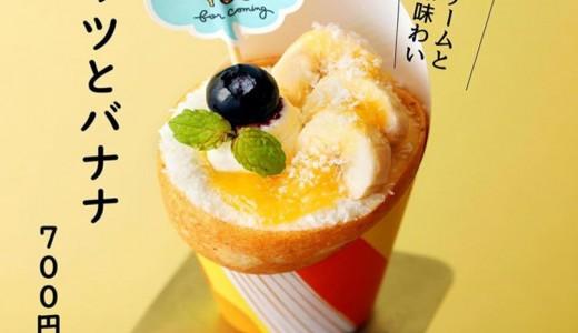 つつみやで期間限定クレープ『ココナッツとバナナ』が9月18日(水)より発売!