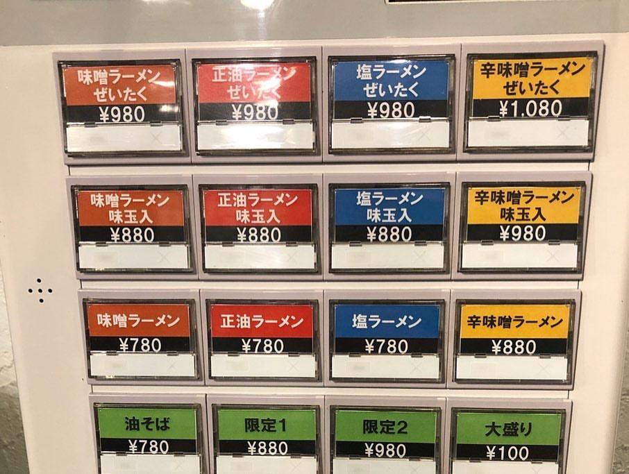 ラーメン ケー(RAMEN K)の食券機