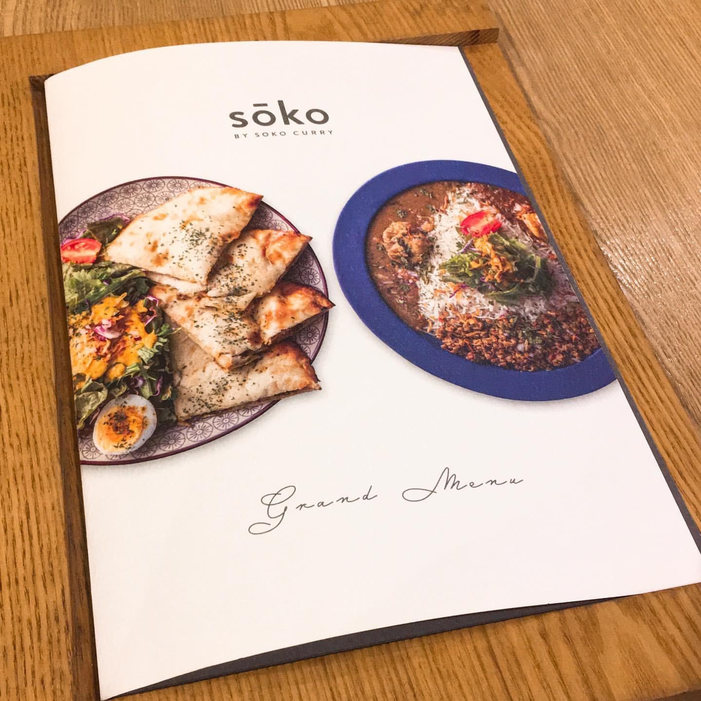 soko(ソーコ)のメニュー表