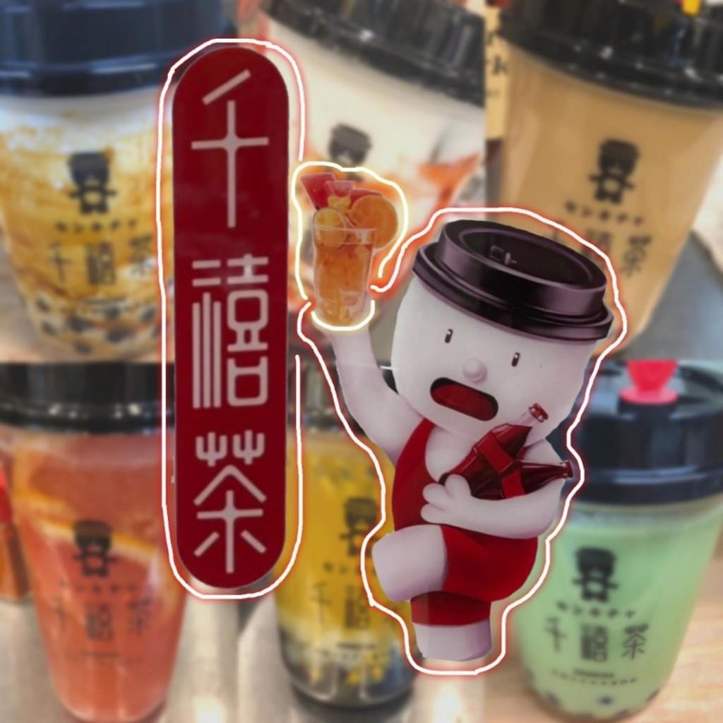 【千禧茶 (センキチャ) イオン札幌元町店】すすきのラフィラでも人気の台湾発タピオカ専門店が東区にオープン!