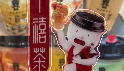 【千禧茶 (センキチャ) イオン札幌元町店】すすきのラフィラでも人気の台湾発タピオカ専門店2号店が東区にオープン!