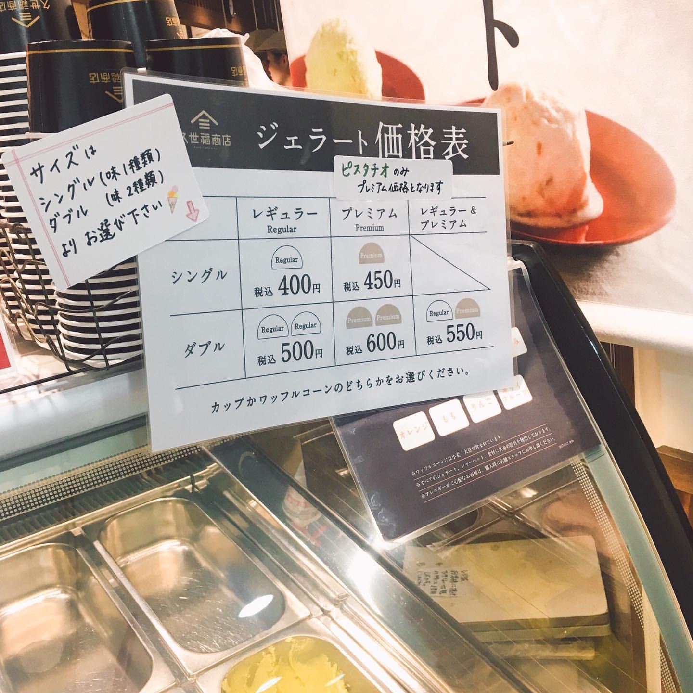 久世福商店 アピア札幌店のジェラート料金表