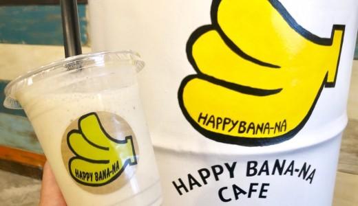 【ハッピー バナナ】賞味期限20分のバナナジュースが飲める東区のバナナジュース専門店