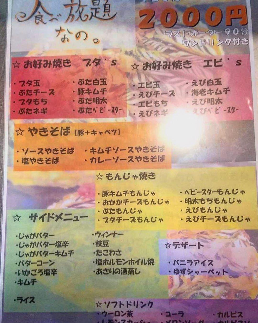 サイドもたっぷり!食べ放題 2,000円コース