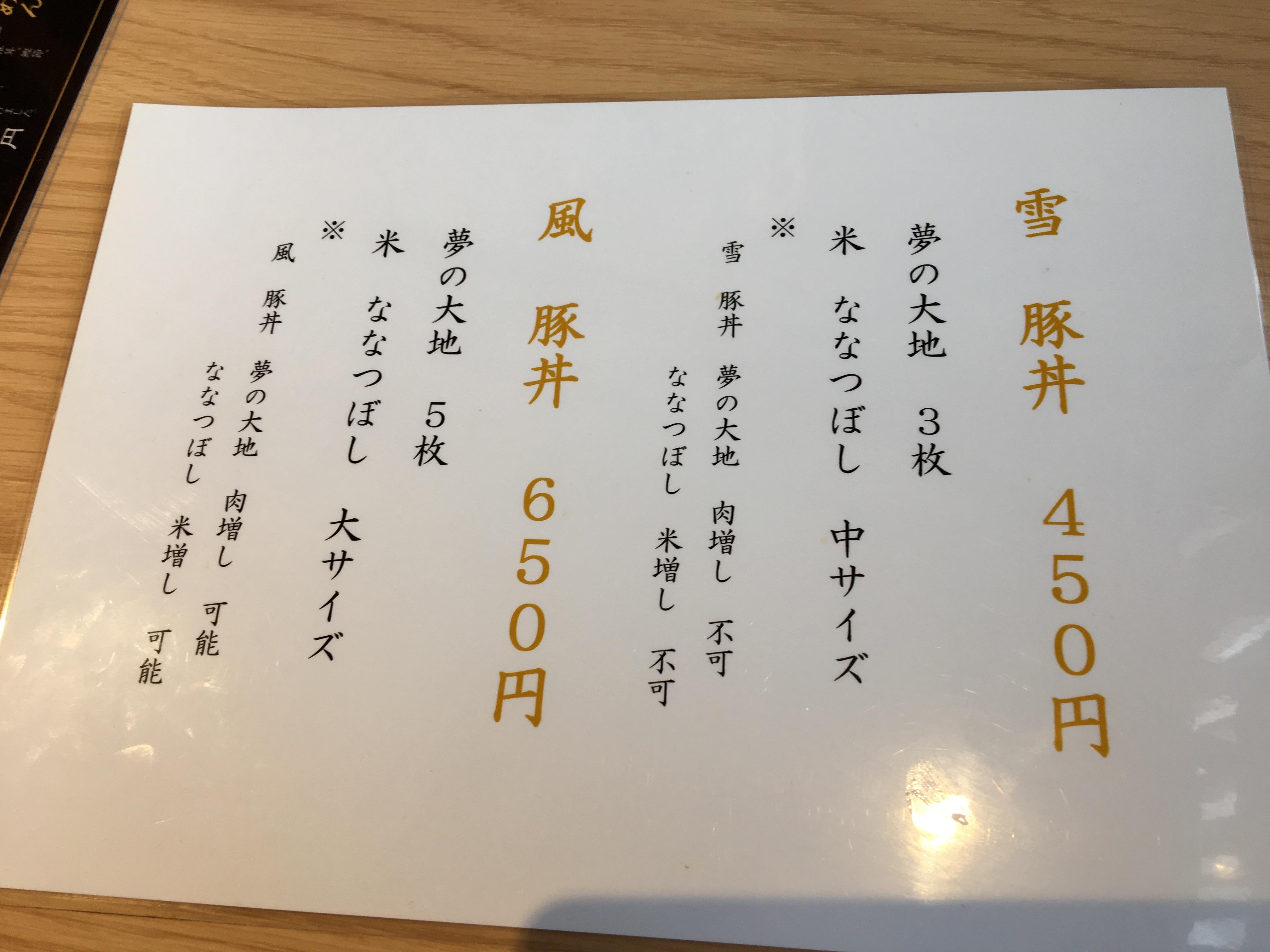 麺屋 雪風(めんや ゆきかぜ) 清田店の豚丼メニュー