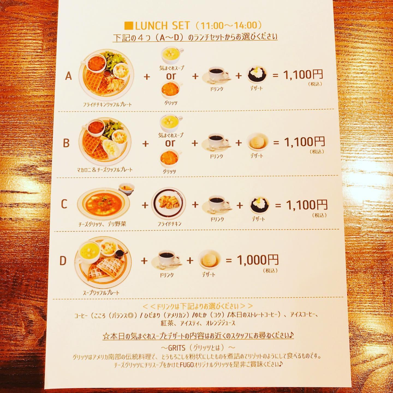 CAFE FUGO(カフェ フーゴ)のランチセットの詳細