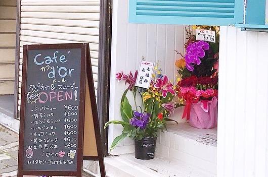 Caféd′Ol(カフェ ドール)の外観