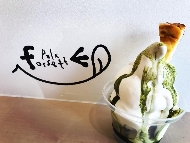 パレフォセットの『選べるチーズソフト(抹茶)』