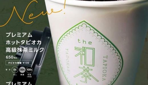 和茶タピオカ トリプル南郷18丁目店でホットタピオカの提供を開始