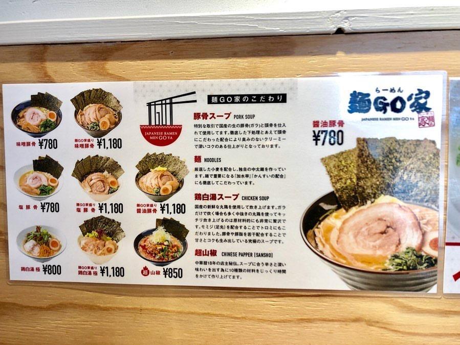 らーめん麺GO家 白石店のメニュー