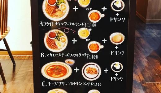 CAFE FUGO(カフェ フーゴ)のランチセットが9月2日(月)より増加!
