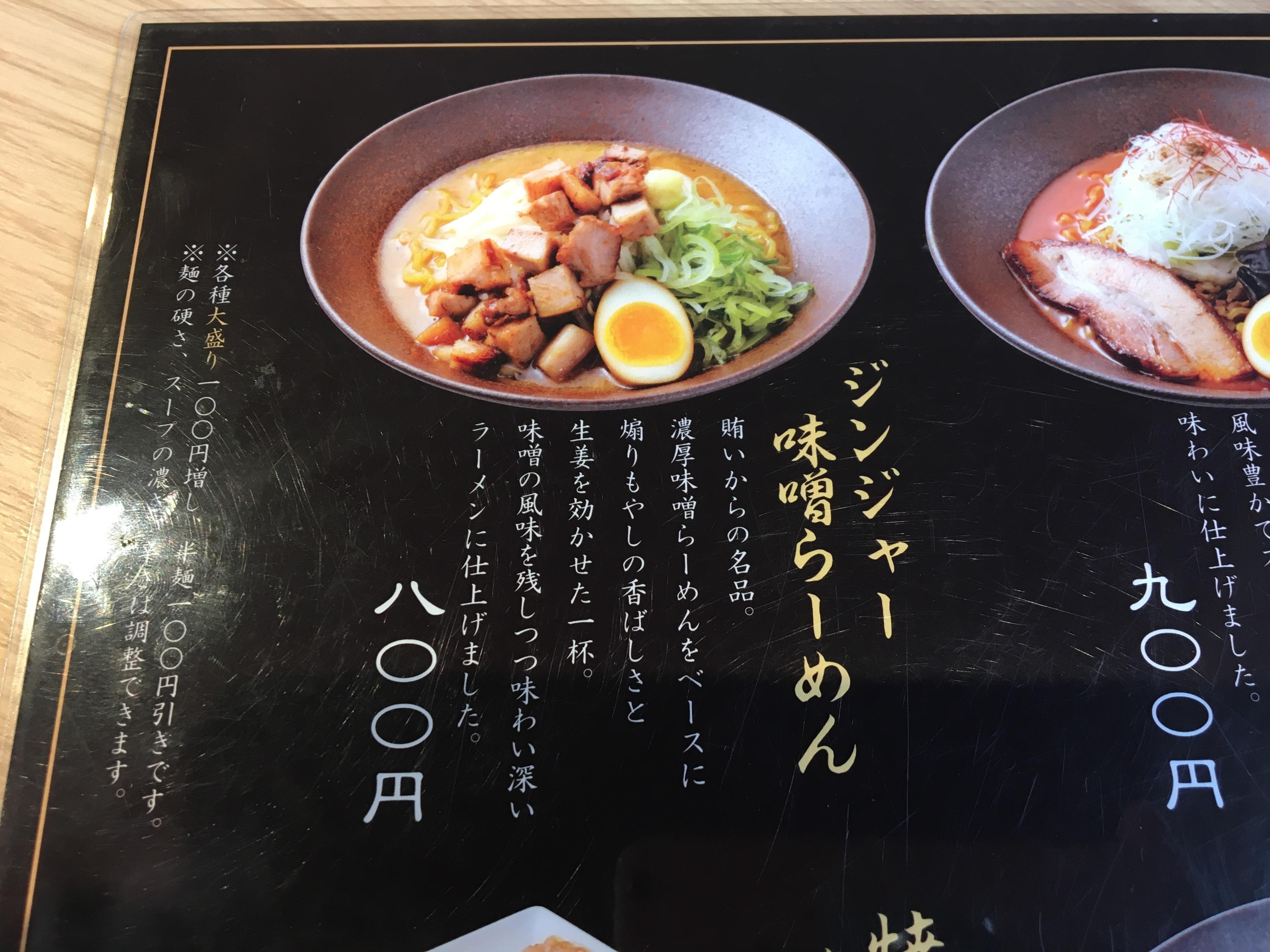 麺屋 雪風(めんや ゆきかぜ) 清田店のメニュー4