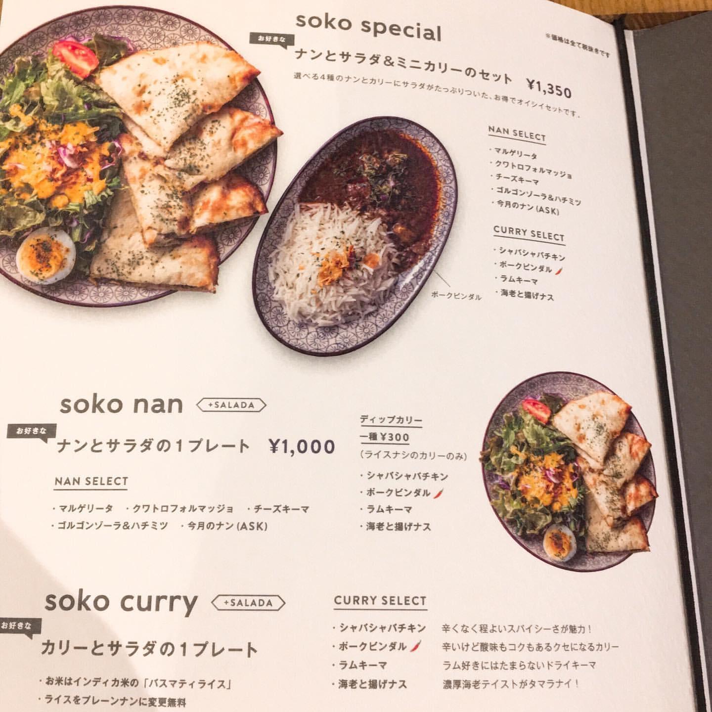 soko(ソーコ)のカレーメニュー