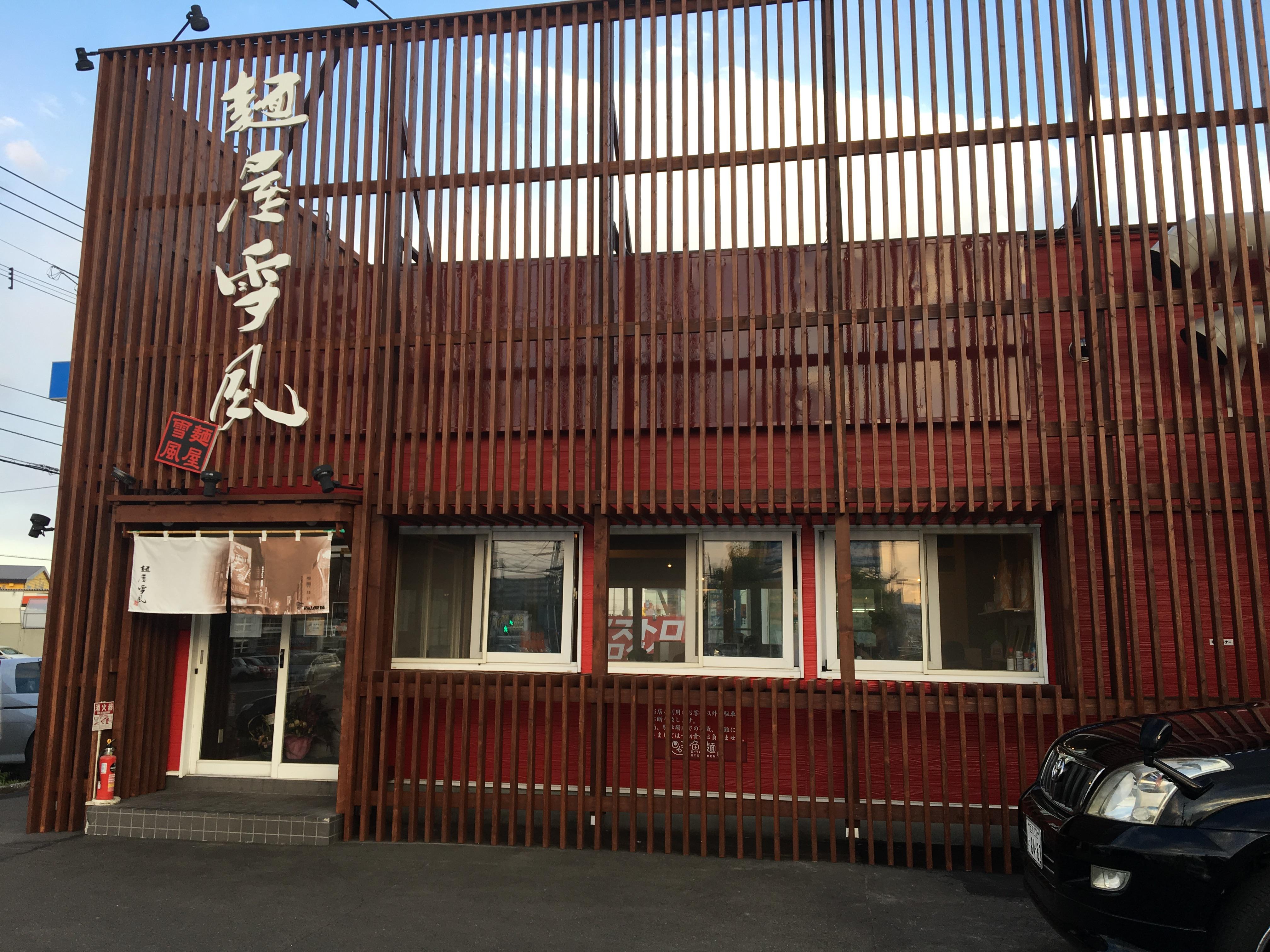 麺屋 雪風(めんや ゆきかぜ) 清田店の外観