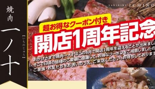 焼肉一ノ十で開店1周年記念を開催!最高級の肉が無料で食べれるぞ!