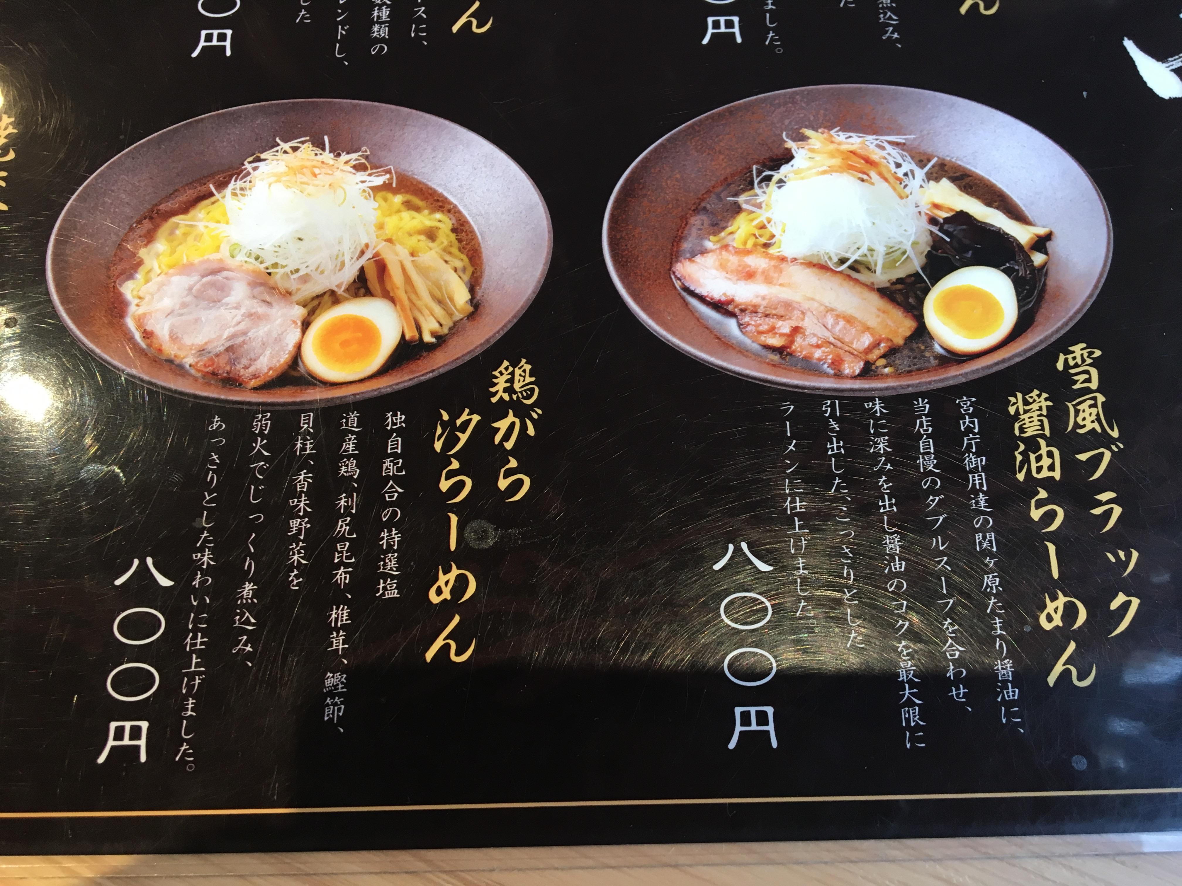 麺屋 雪風(めんや ゆきかぜ) 清田店のメニュー3