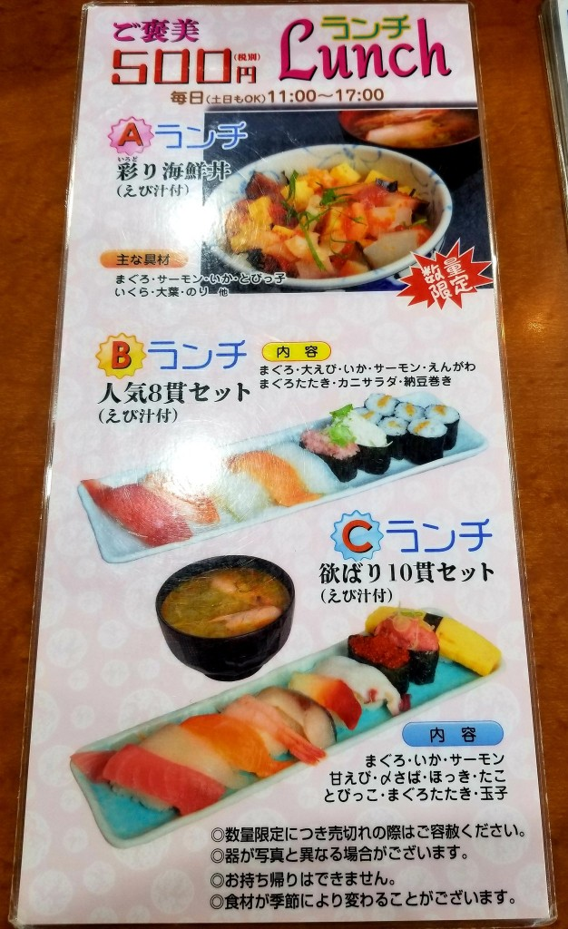回転寿司 えりも岬の500円ランチメニュー