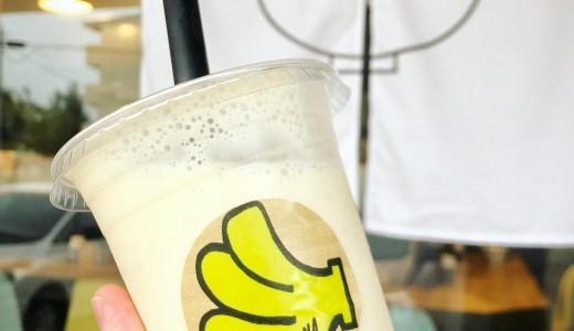 【ハッピーバナナ 山鼻】バナナジュース専門店2号店!賞味期限はわずか20分&テイクアウトのみ!