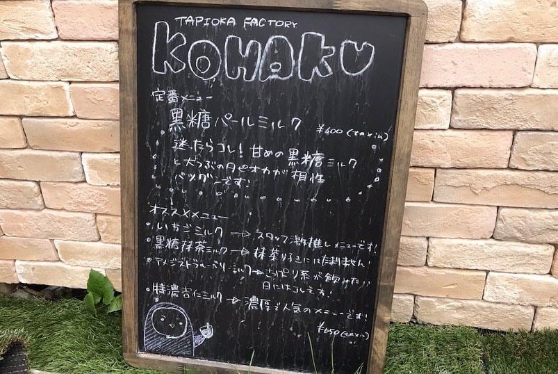 琥珀-KOHAKU-のメニュー