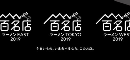 食べログでグルメアワード『ラーメン 百名店 2019』を発表!札幌のラーメン屋は8店舗も選出!