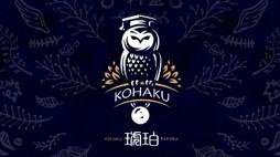 琥珀-KOHAKU-のロゴ