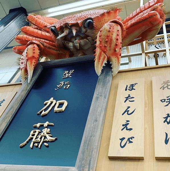 蟹鮨 加藤の外観