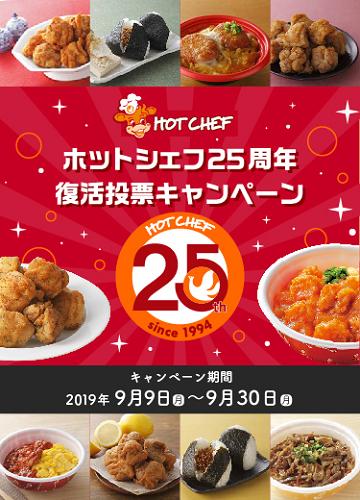 セイコーマート店内調理『HOT CHEF』25周年記念!