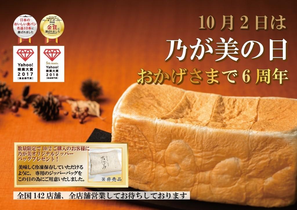 6周年を迎える高級「生」食パン専門店 乃が美で、オリジナル ジッパーバッグを数量限定でプレゼント!