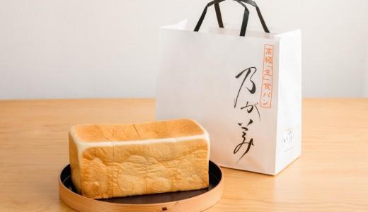 乃が美の「生」食パンが10月9日(水)より2日間、丸井今井で買えるようになるぞっ!