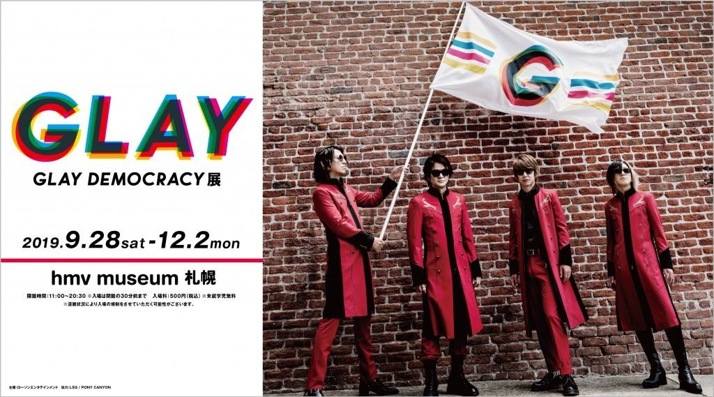 hmv museum 札幌でGLAYの企画展『GLAY DEMOCRACY展』が9月28日(土)より開催!