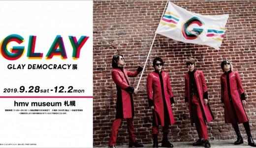 北海道限定!hmv museum 札幌でGLAYの企画展『GLAY DEMOCRACY展』が9月28日(土)より開催!