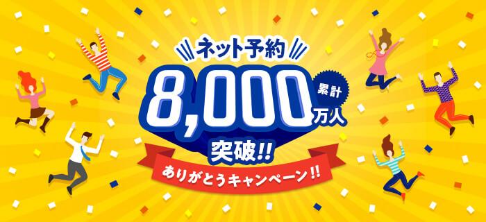 食べログで誰でも引ける最大10,000ポイントの期間固定Tポイントが当たるくじ引きを開催!
