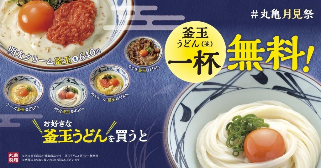 丸亀製麺で『丸亀月見祭』が開催