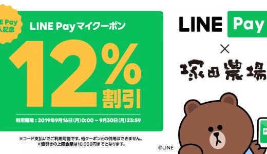 塚田農場で全10種類のQRコード決済の導入!またLINE Pay利用時に12%割引になるキャンペーンも開催!