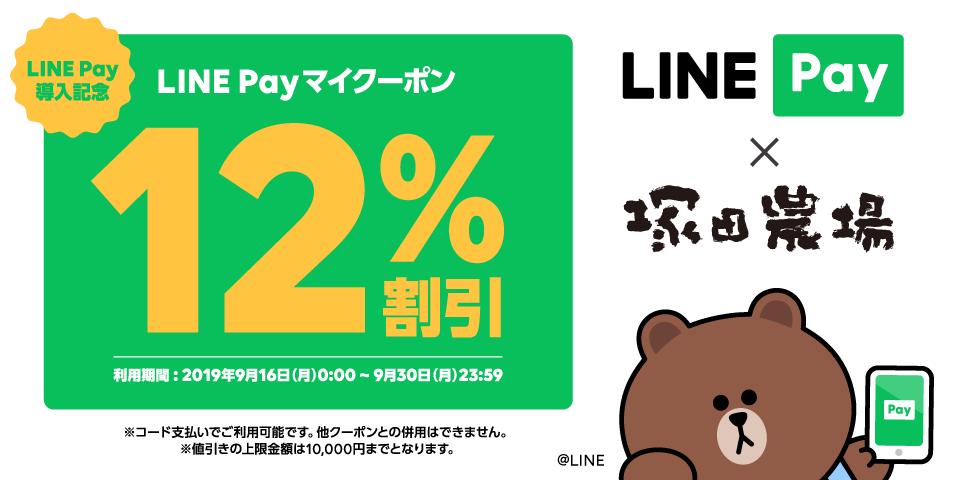 塚田農場で12%を割引するキャンペーンを実施